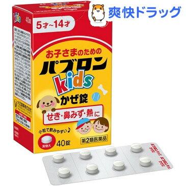 【第2類医薬品】パブロンキッズ かぜ錠(40錠)【hl_mdc1216_pabron】【パブロン】