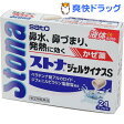 【第(2)類医薬品】ストナジェルサイナスS(24カプセル)【ストナ】
