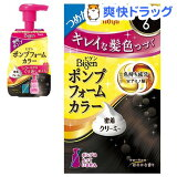 ビゲン ポンプフォームカラー 詰替剤 6 ダークブラウン ポンプ付(3個セット)