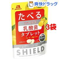 シールド乳酸菌 タブレット レモン味(33g*3袋セット)