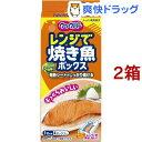 クックパー レンジで焼き魚ボックス 1切れ用(4コ入*2コセット)【クックパー】