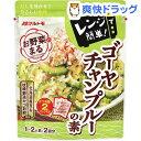 【訳あり】マルトモ お野菜まる ゴーヤチャンプルーの素(83g)【マルトモ】