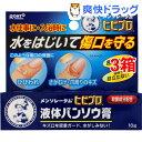 メンソレータム ヒビプロ 液体バンソウ膏(10g*3箱セット