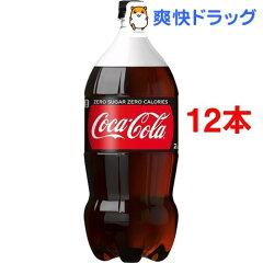 コカ・コーラ ゼロ(2L*12本セット)【コカコーラ(Coca-Cola)】[コカコーラ ゼロ…