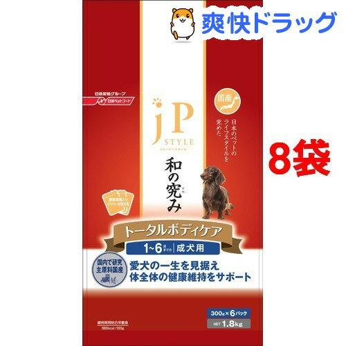 JPスタイル 和の究み トータルボディケア 1~6歳までの成犬用(1.8kg*8コセット)【ジェーピースタイル(JP STYLE)】【送料無料】