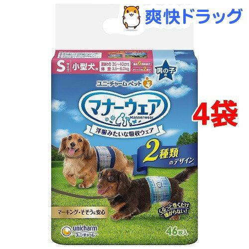 マナーウェア男の子用Sサイズ 小型犬用(46枚入*4コセット)【送料無料】