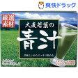 大麦若葉の青汁(3g*63袋入)[青汁 大麦若葉 サプリ サプリメント]