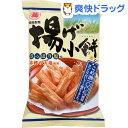 【訳あり】揚げ小餅 さっぱり塩味(70g)