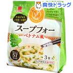 サンジルシ グルテンフリー スープフォー ベトナム風(3食入)