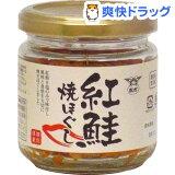 酒悦 紅鮭焼きほぐし(80g)