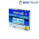マクセル dvd-ram