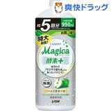チャーミーマジカ 酵素プラス フレッシュグリーンアップルの香り 詰替(950mL)