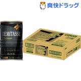 ダイドーブレンド デミタスコーヒー ブラック(150g*30本入)
