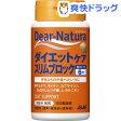 ディアナチュラ ダイエットケア スリムブロック(90粒)【Dear-Natura(ディアナチュラ)】[ダイエットサプリ サプリメント]