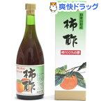 柿酢(720mL)【田村造酢】【送料無料】