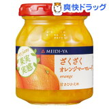 明治屋 MY 果実実感 ざくざくオレンジマーマレード(160g)