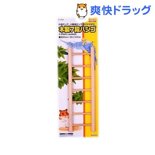 木製7段ハシゴ(1コ入)【ピッコリーノ】