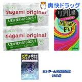 サガミオリジナル コンドーム お楽しみセットA(1セット)