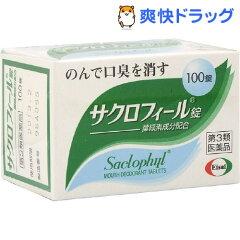 【第3類医薬品】サクロフィール(100錠入)【サクロフィール】