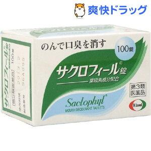 【第3類医薬品】【訳あり】サクロフィール(100錠入)【サクロフィール】