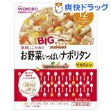 和光堂 グーグーキッチンビッグサイズ お野菜いっぱいナポリタン[12ヶ月頃〜](120g)