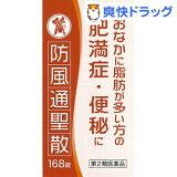 防風通聖散エキス錠N「コタロー」(168錠)