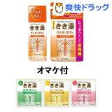 きき湯 食塩炭酸湯 本体&つめかえセット(360g+420g+おまけ分包3コ付)