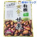 有機 黄金の甘栗(100g*10袋入)[おやつ] その1