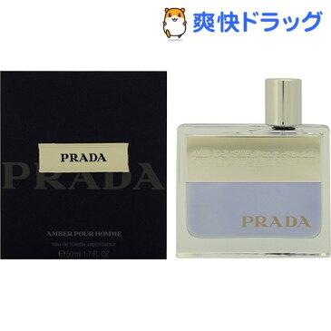 プラダ マン オードトワレ(50ml)【プラダ(PRADA)】
