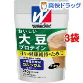 ウイダー おいしい大豆プロテイン コーヒー味(240g*3コセット)【ウイダー(Weider)】【送料無料】