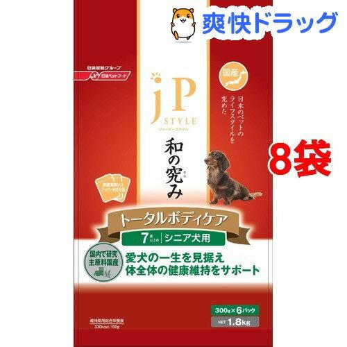 JPスタイル 和の究み トータルボディケア 7歳以上のシニア犬用(1.8kg*8コセット)【ジェーピースタイル(JP STYLE)】【送料無料】