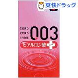 コンドーム/ゼロゼロスリー(003) ヒアルロン酸プラス(10コ入)