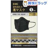 BMC 活性炭入り黒マスク ふつう(5枚入)