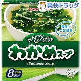 ハッピースープ 徳用わかめスープ(8袋入)