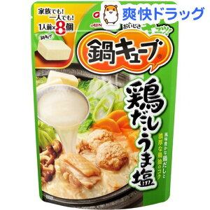 鍋キューブ 鶏だし・うま塩(8コ入)