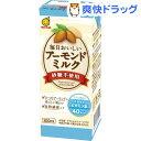 マルサン 毎日おいしいアーモンドミルク 砂糖不使用(200mL*12本入)【マルサン】