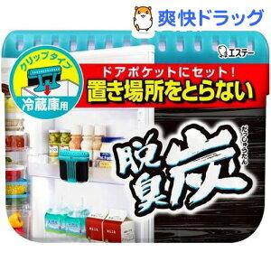 脱臭炭 クリップタイプ 冷蔵庫用(70g+1枚入)【HLS_DU】 /【脱臭炭】[キッチン用品]