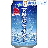 伊藤園 天然水サイダー(350mL*24本入)