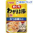いなば わがまま猫 まぐろ パウチかつお節入り(40g)【170512_soukai】【イナバ】