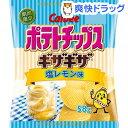 カルビー ポテトチップス ギザギザ 塩レモン味(58g)【カルビー ポテトチップス】