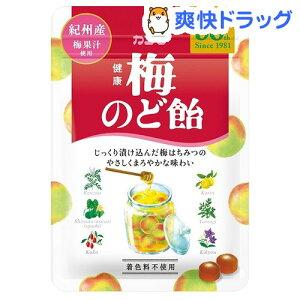 健康梅のど飴(90g)