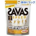 ザバス タイプ2 スピード バニラ味(1.155kg(約55食分))【ザバス(SAVAS)】