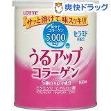 うるアップコラーゲン パウダー 缶(201g)
