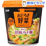 おどろき野菜 香ばし胡麻みそ麺(1コ入)