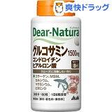 ディアナチュラ グルコサミン・コンドロイチン・ヒアルロン酸 30日分(180粒)