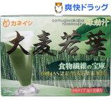 緑効汁 大麦若葉 分包タイプ(3g*30袋入)