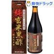 純玄米黒酢(720mL)【オリヒロ】[黒酢 玄米]
