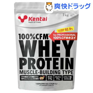 100%CFM ホエイプロテイン マッスルビルディングタイプ / kentai(ケンタイ) / kentai ホエイ ...