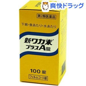 【第2類医薬品】新ワカ末プラスA錠(100錠)