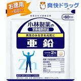 小林製薬 亜鉛お徳用(120粒入(約60日分))